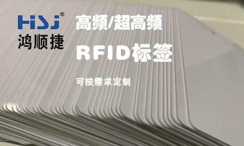 RFID标签是什么?RFID技术在传统行业流行中的应用有哪些?