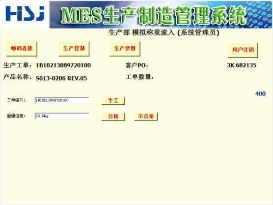 HMES生产制造执行管理系统